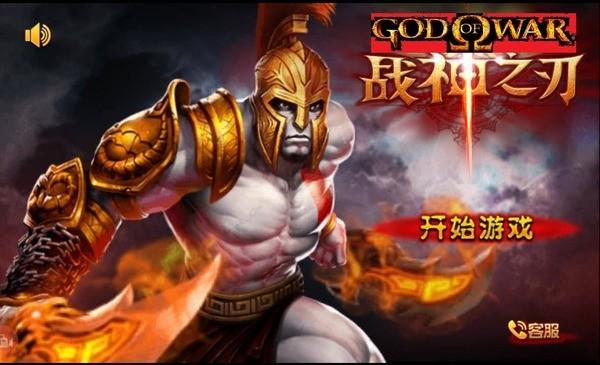 God of War Mobile Edition Logo
