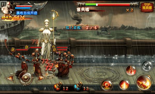God of War Mobile Edition Screenshot 2