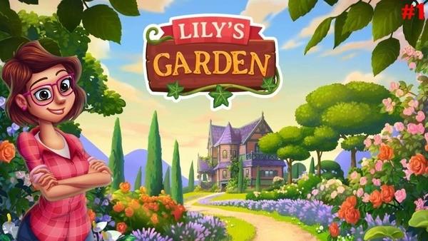 Lily's Garden Logo