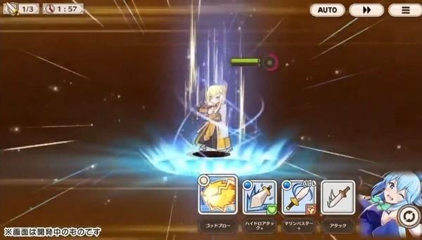 Konosuba Fantastic days Screenshot 1