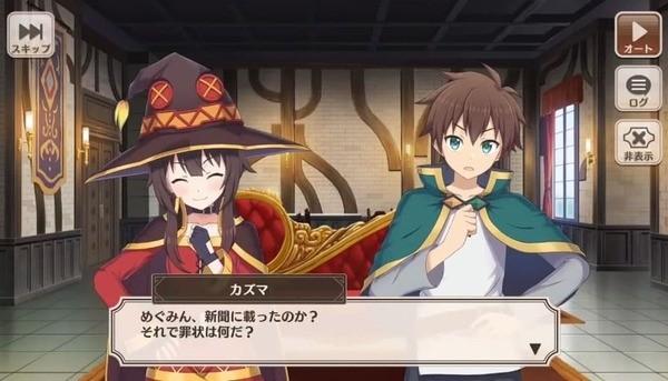 Konosuba Fantastic days Screenshot 2